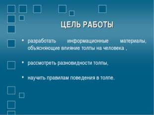 ЦЕЛЬ РАБОТЫ разработать информационные материалы, объясняющие влияние толпы н