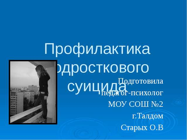 Профилактика подросткового суицида Подготовила педагог-психолог МОУ СОШ №2 г...