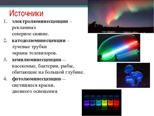 Источники электролюминесценции – трубки для рекламных надписей, северное сиян...