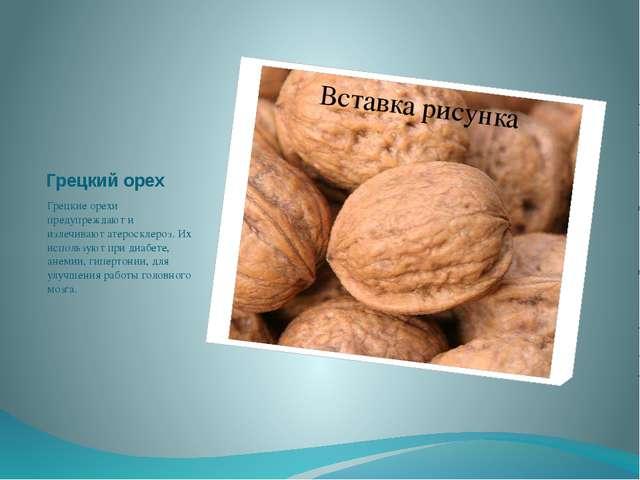 Грецкий орех Грецкие орехи предупреждают и излечивают атеросклероз. Их исполь...