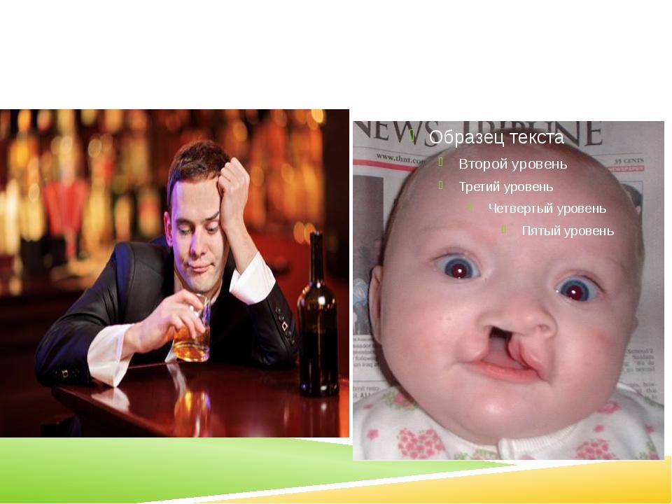1 заблуждение. Зачатие в состоянии опьянения не так уж рискованно, поскольку...