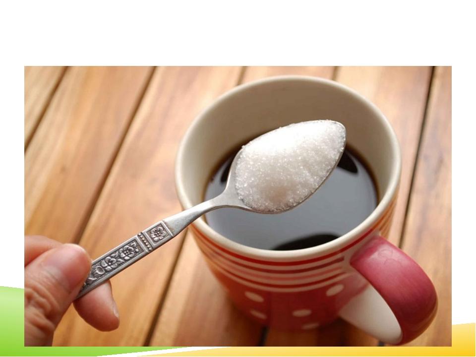 15 заблуждение. Причина кариеса – употребление сахара.