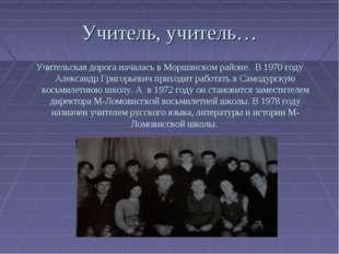 Учитель, учитель… Учительская дорога началась в Моршанском районе. В 1970 год