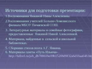 Источники для подготовки презентации: 1.Воспоминания Янкиной Нины Алексеевны.