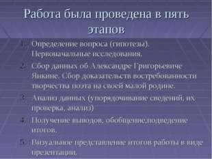 .  Работа была проведена в пять этапов Определение вопроса (гипотезы). Перв