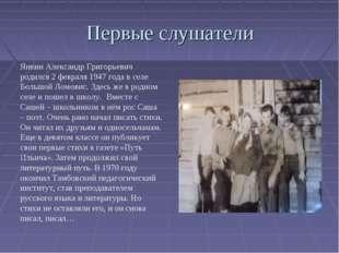 Первые слушатели Янкин Александр Григорьевич родился 2 февраля 1947 года в се