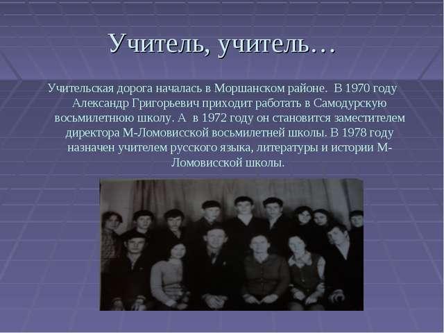 Учитель, учитель… Учительская дорога началась в Моршанском районе. В 1970 год...