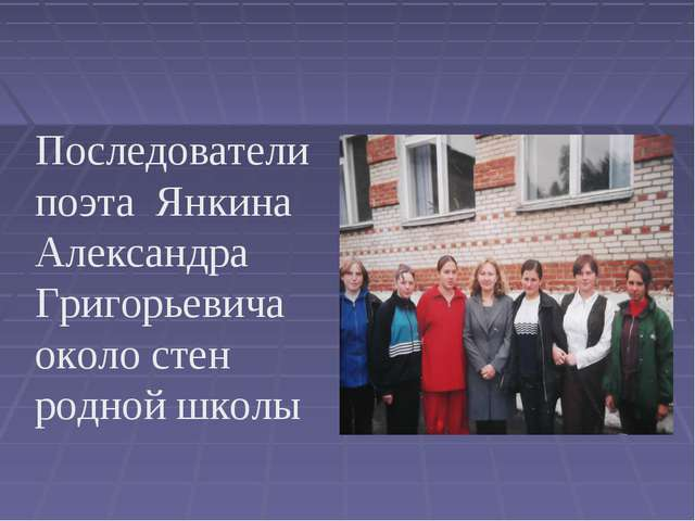 Последователи поэта Янкина Александра Григорьевича около стен родной школы