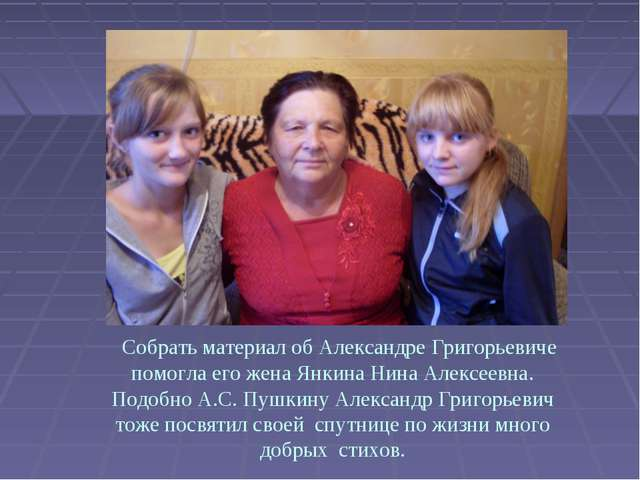 Собрать материал об Александре Григорьевиче помогла его жена Янкина Нина Але...