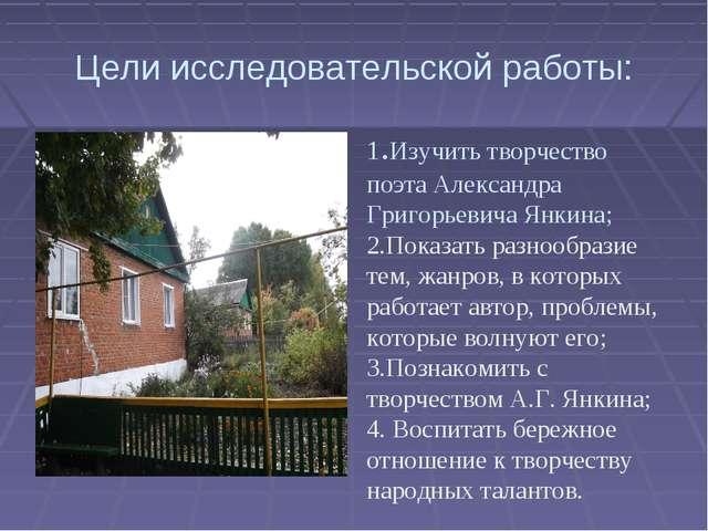 Цели исследовательской работы: 1.Изучить творчество поэта Александра Григорье...