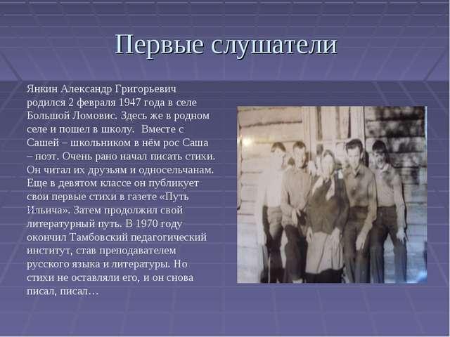 Первые слушатели Янкин Александр Григорьевич родился 2 февраля 1947 года в се...