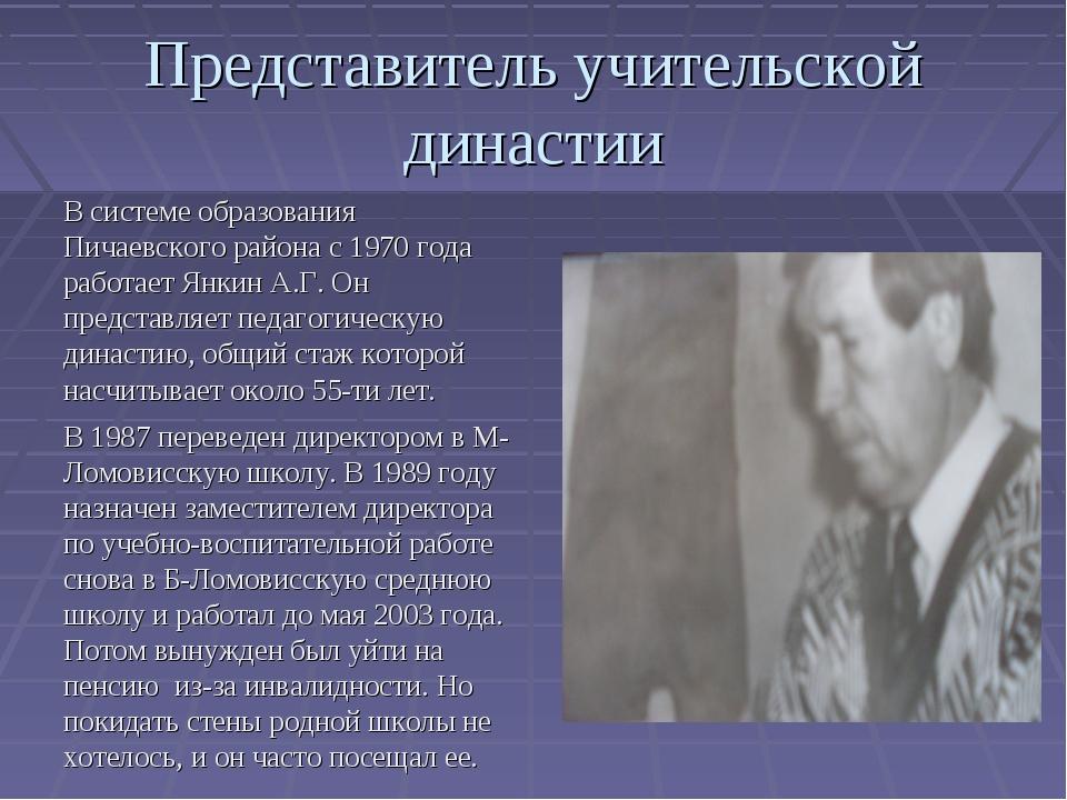 Представитель учительской династии В системе образования Пичаевского района с...