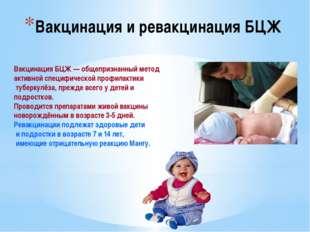 Вакцинация и ревакцинация БЦЖ Вакцинация БЦЖ — общепризнанный метод активной