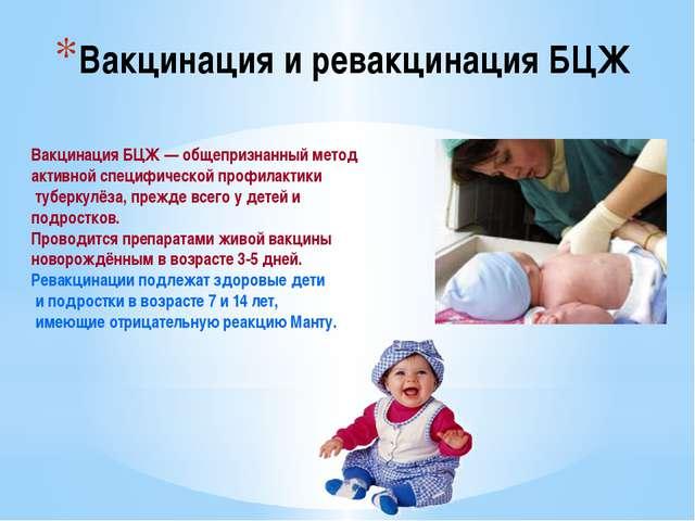 Вакцинация и ревакцинация БЦЖ Вакцинация БЦЖ — общепризнанный метод активной...