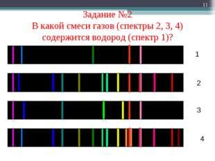 11111111111111111111111111 * Задание №2 В какой смеси газов (спектры 2, 3, 4