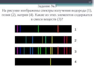 * Задание №3 На рисунке изображены спектры излучения водорода (1), гелия (2),