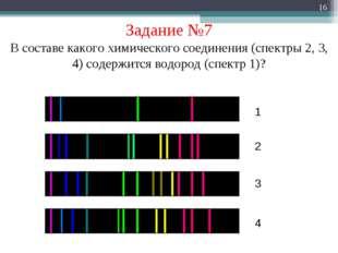 * Задание №7 В составе какого химического соединения (спектры 2, 3, 4) содерж
