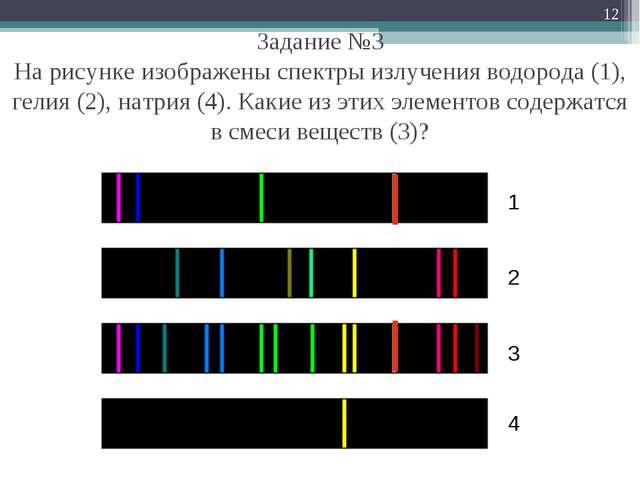 * Задание №3 На рисунке изображены спектры излучения водорода (1), гелия (2),...