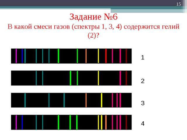 * Задание №6 В какой смеси газов (спектры 1, 3, 4) содержится гелий (2)? 1 2...