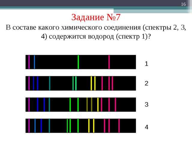 * Задание №7 В составе какого химического соединения (спектры 2, 3, 4) содерж...