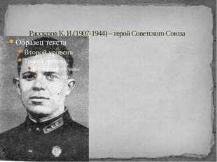Рассказов К. И.(1907-1944) – герой Советского Союза