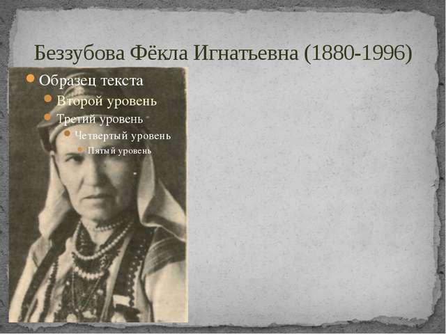 Беззубова Фёкла Игнатьевна (1880-1996)