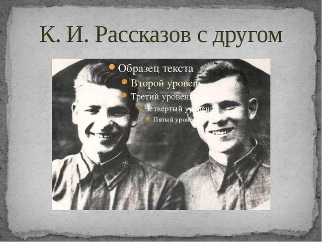 К. И. Рассказов с другом