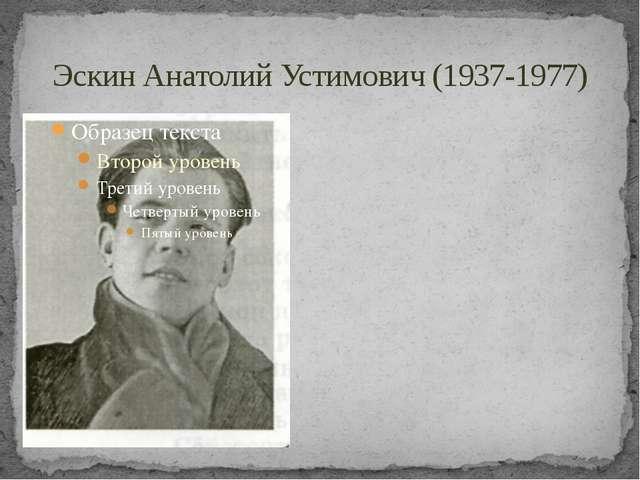 Эскин Анатолий Устимович (1937-1977)