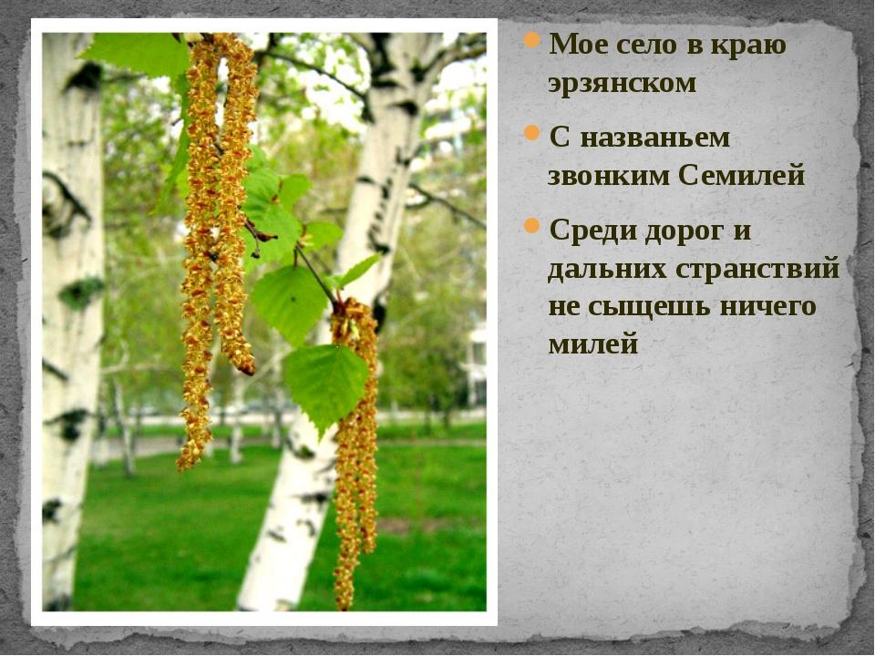 Мое село в краю эрзянском С названьем звонким Семилей Среди дорог и дальних с...