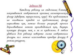 Задание №1 Каждому ребенку на отдельных бланках показывается изображения прос