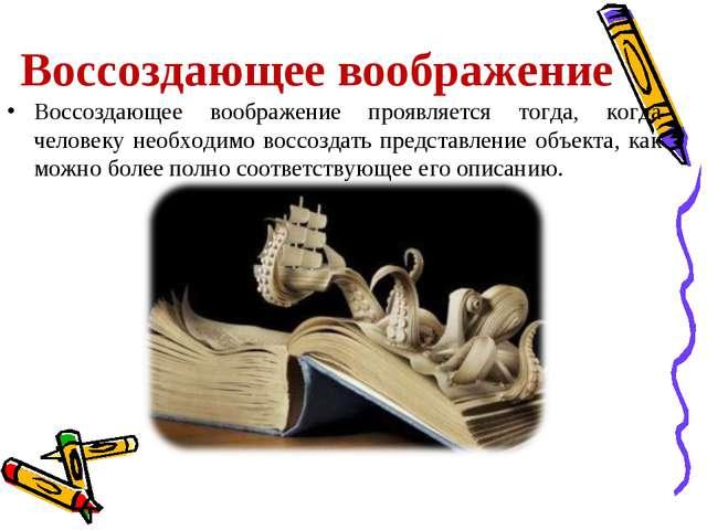 Воссоздающее воображение Воссоздающее воображение проявляется тогда, когда че...
