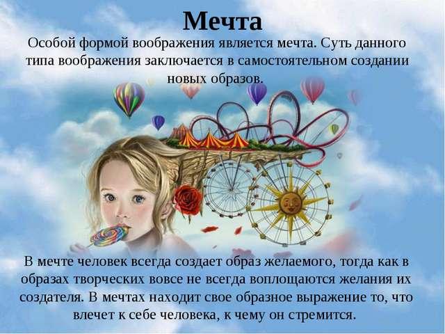 Мечта Особой формой воображения является мечта. Суть данного типа воображения...