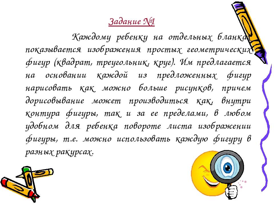 Задание №1 Каждому ребенку на отдельных бланках показывается изображения прос...