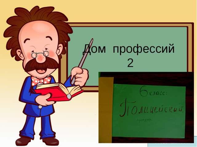 Дом профессий 2 Prezentacii.com