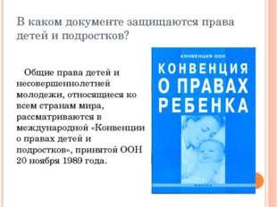 В каком документе защищаются права детей и подростков? Общие права детей и не
