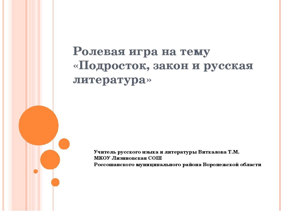 Ролевая игра на тему «Подросток, закон и русская литература» Учитель русского...