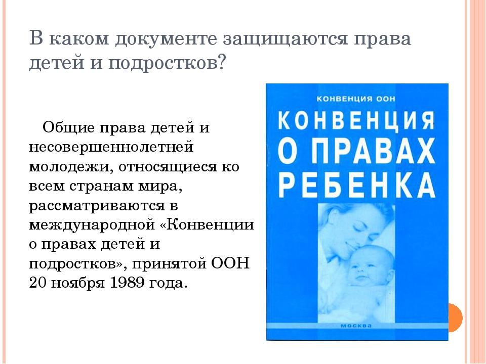 В каком документе защищаются права детей и подростков? Общие права детей и не...