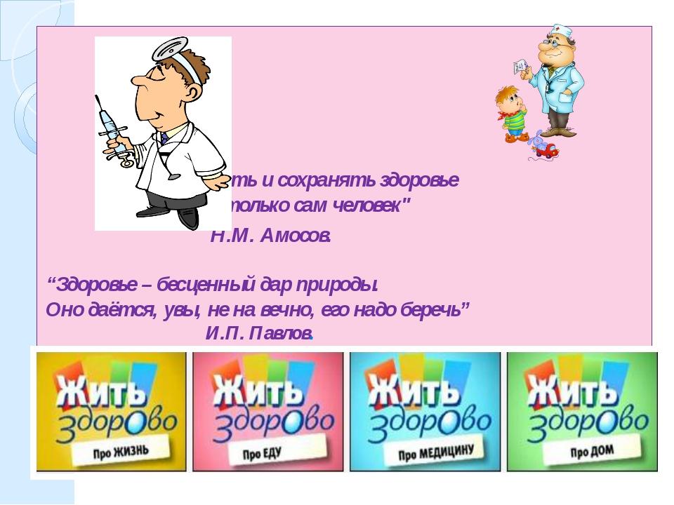 """""""Добывать и сохранять здоровье может только сам человек"""" Н.М. Амосов. """"Здор..."""