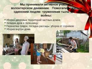 Мы принимали активное участие в волонтерском движении. Помогали пожилым одино