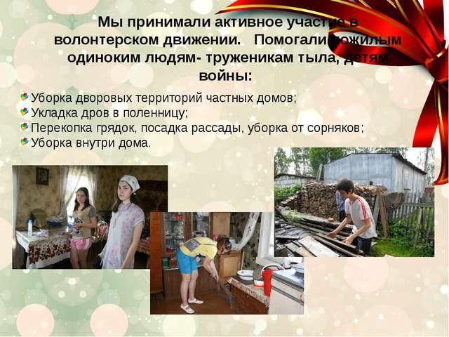 Мы принимали активное участие в волонтерском движении. Помогали пожилым одино...