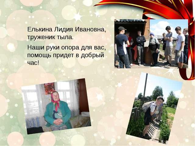 Елькина Лидия Ивановна, труженик тыла. Наши руки опора для вас, помощь придет...