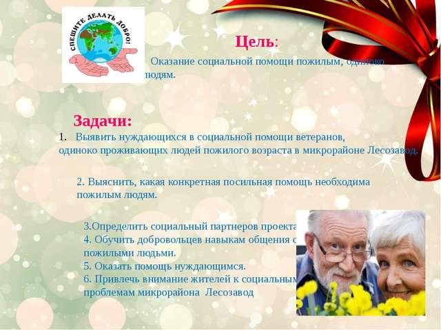 Задачи: Цель: Оказание социальной помощи пожилым, одиноко проживающим людям....