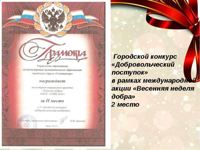 Городской конкурс «Добровольческий поступок» в рамках международной акции «В...