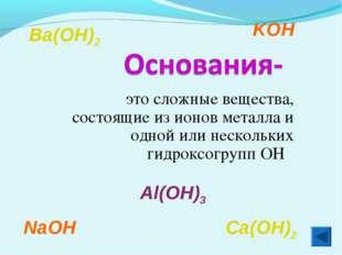 это сложные вещества, состоящие из ионов металла и одной или нескольких гидро