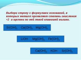 Выбери строку с формулами оснований, в которых металл проявляет степень окисл