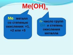 Ме(ОН)n Ме- металл со степенью окисления: +1, +2 или +3 n- число групп ОН- и