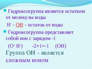 Гидроксогруппа является остатком от молекулы воды Н+ - ОН- - остаток от воды