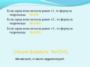 Если заряд иона металла равен +1, то формула гидроксида МеОН Если заряд иона