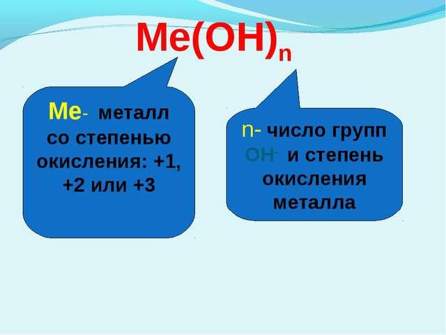 Ме(ОН)n Ме- металл со степенью окисления: +1, +2 или +3 n- число групп ОН- и...