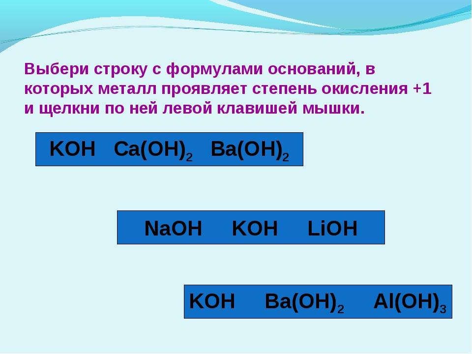 KOH Ca(OH)2 Ba(OH)2 Выбери строку с формулами оснований, в которых металл про...